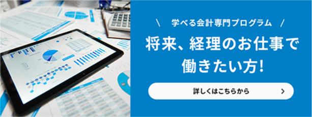 学べる会計専門プログラム 将来、経理のお仕事で働きたい方!